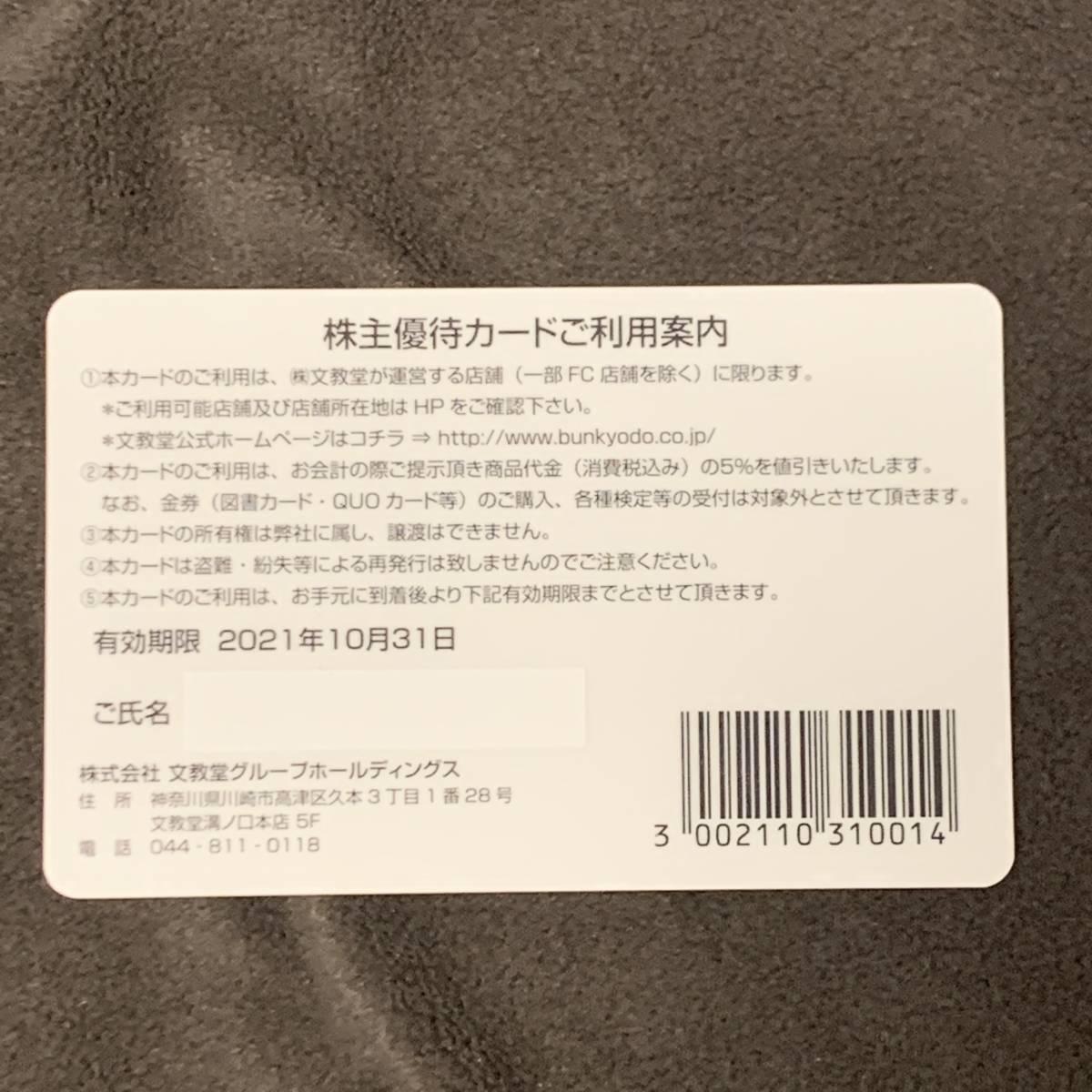 【最新】 文教堂 株主優待 5%off 2021年10月31日まで 送料63円~_画像3