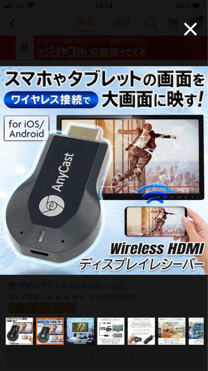 ワイヤレスディスプレイレシーバーHDMI