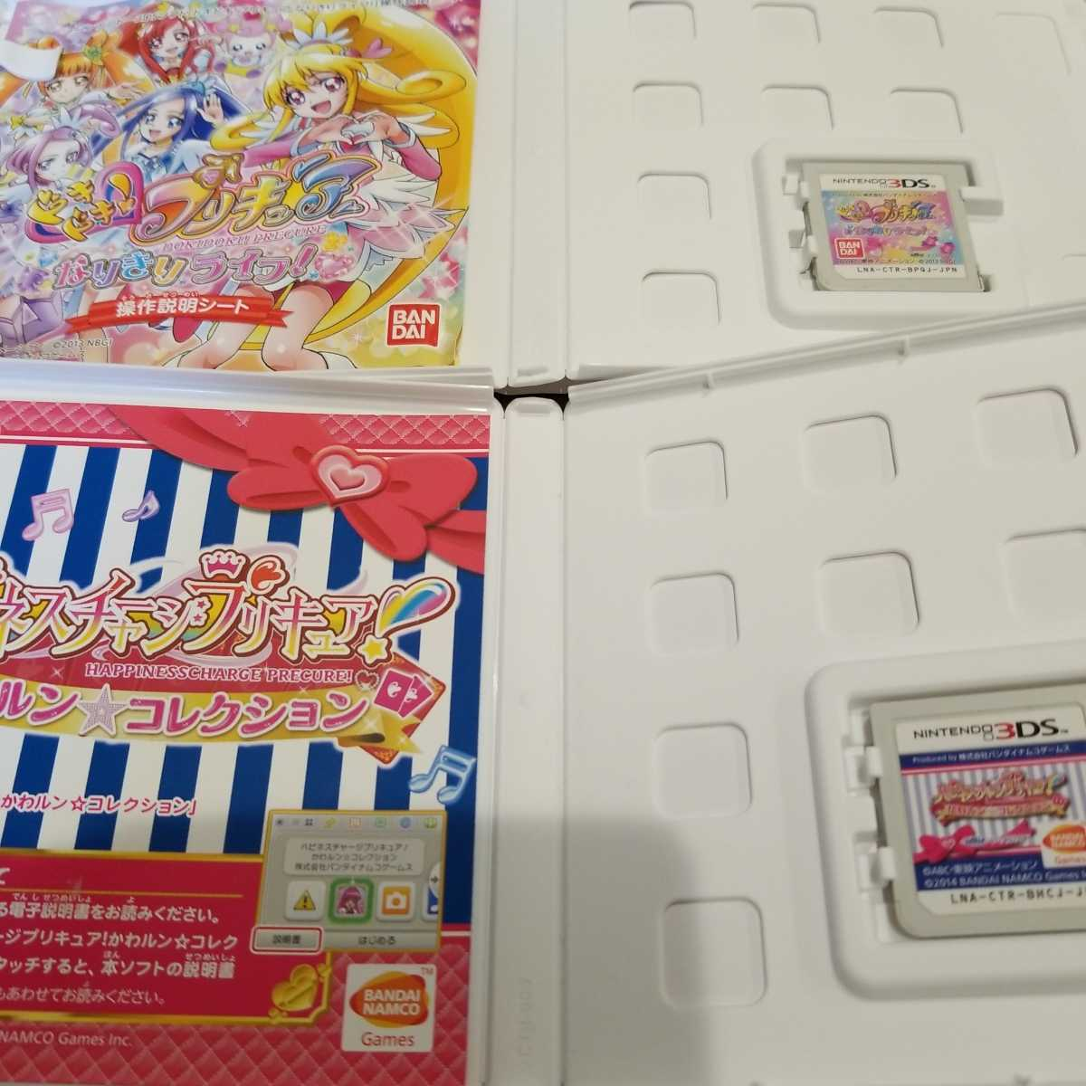 【4本セット】 3DS ソフト まとめ売り プリンセスプリキュア スマイルプリキュア ドキドキプリキュア ハピネスチャージプリキュア