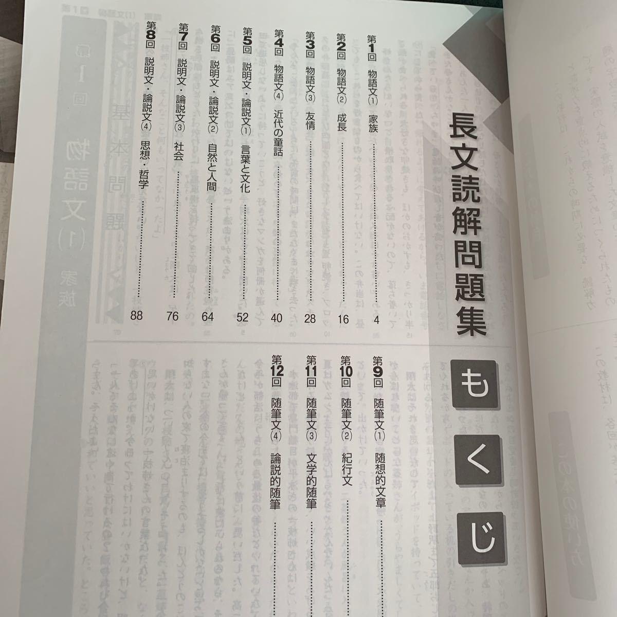 中学受験 新演習 長文読解 問題集 小5 小6