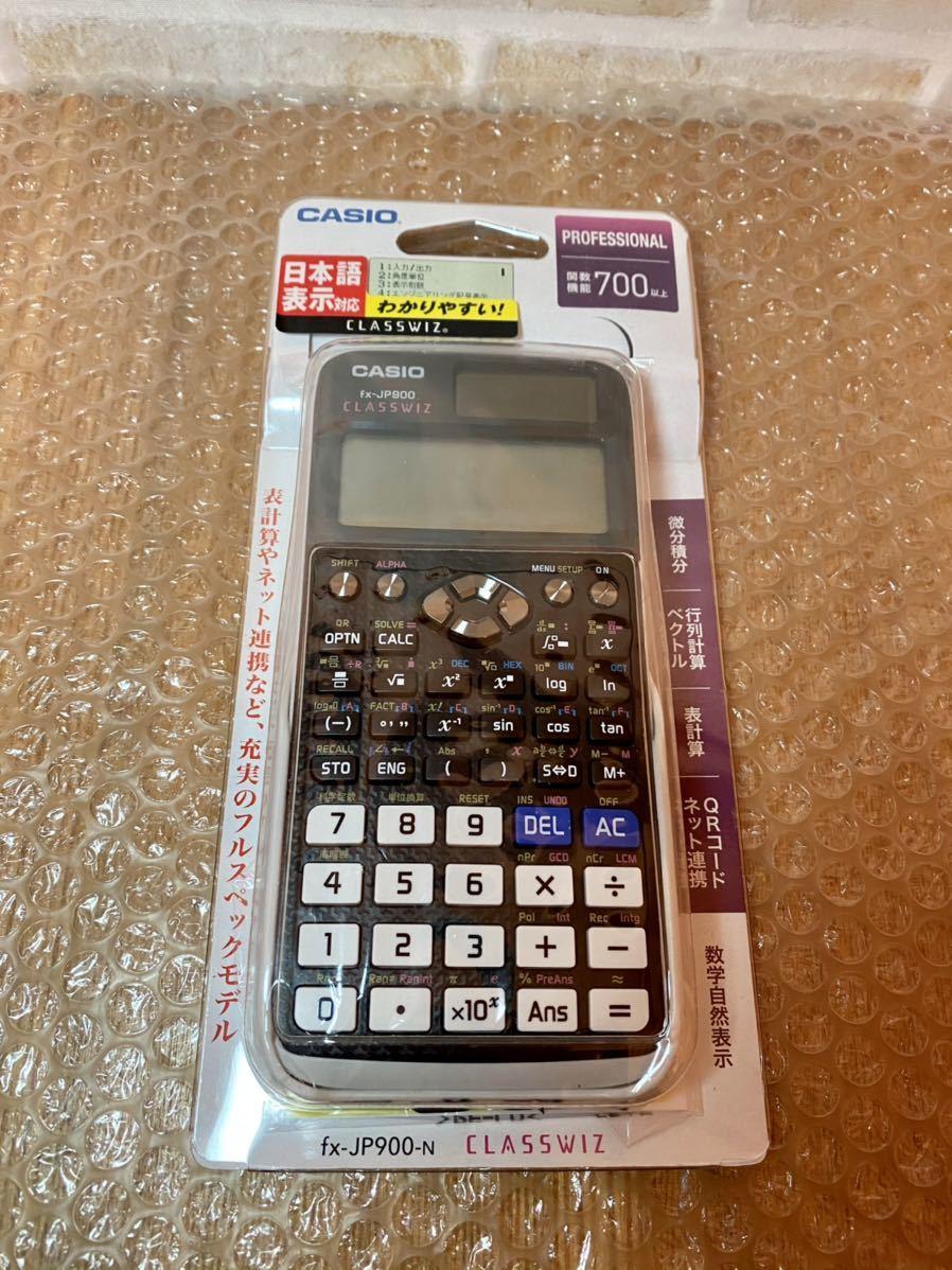 【未使用】カシオ 関数電卓 高精細・日本語表示 関数・機能700以上 fX-JP900-N