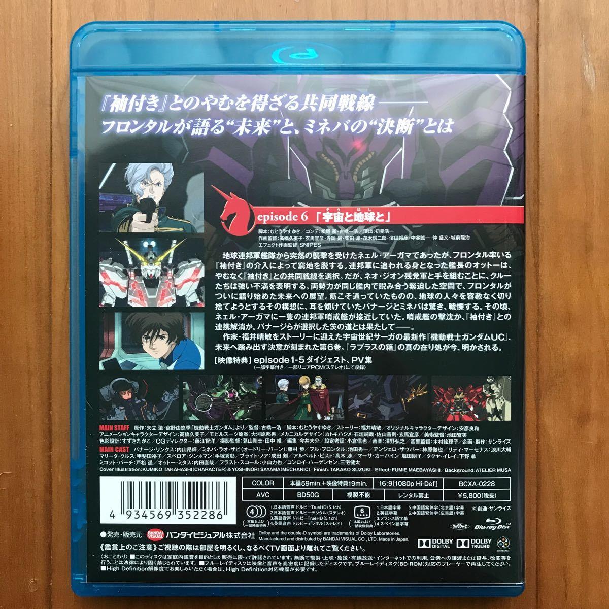 背が少し褪色【Blu-ray】機動戦士ガンダムUC〈6〉episode 6「宇宙と地球と」