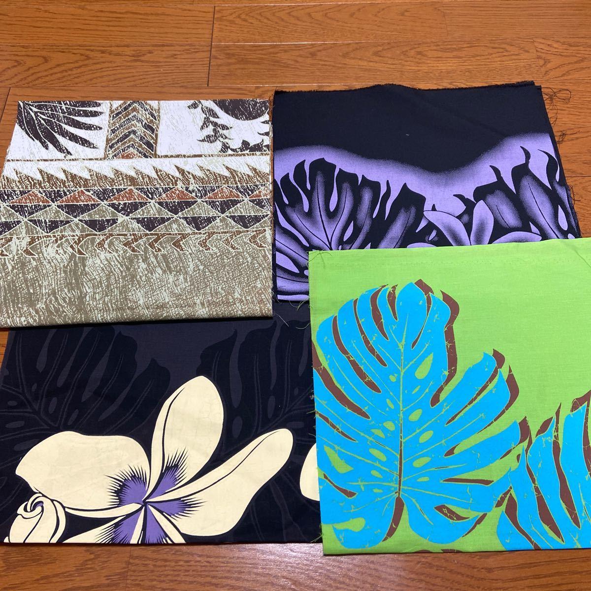 生地 ハワイアン生地 4種類セット
