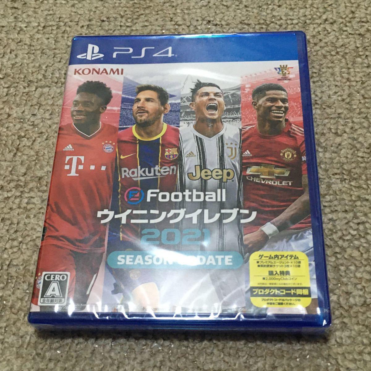 【PS4】 eFootball ウイニングイレブン 2021 SEASON