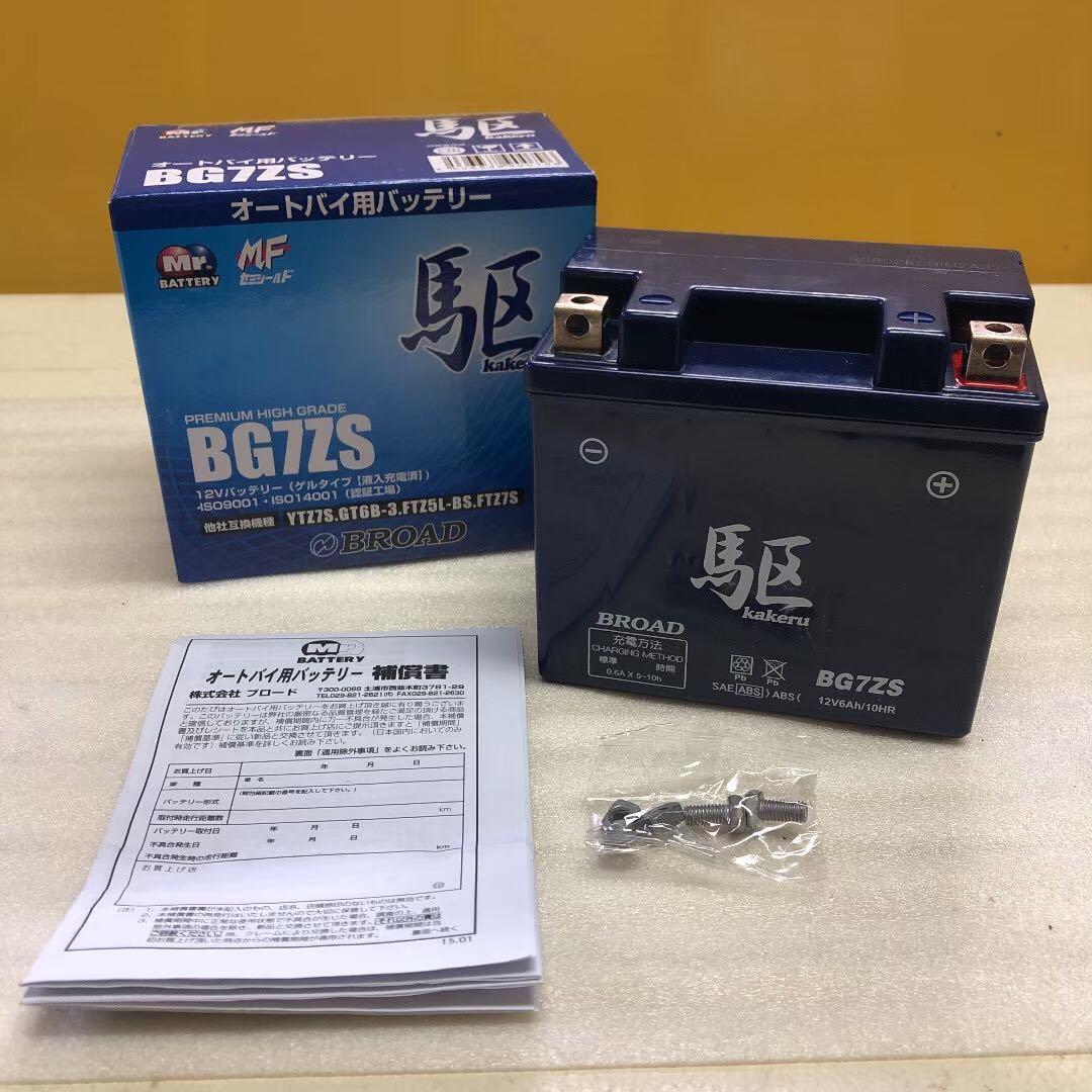 バイクバッテリー ブロード(駆)製 BG7ZS_画像1