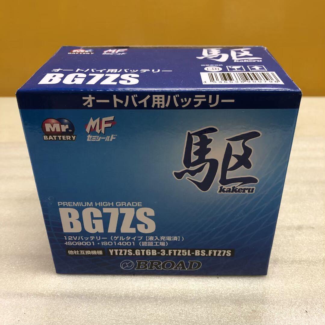 バイクバッテリー ブロード(駆)製 BG7ZS_画像3