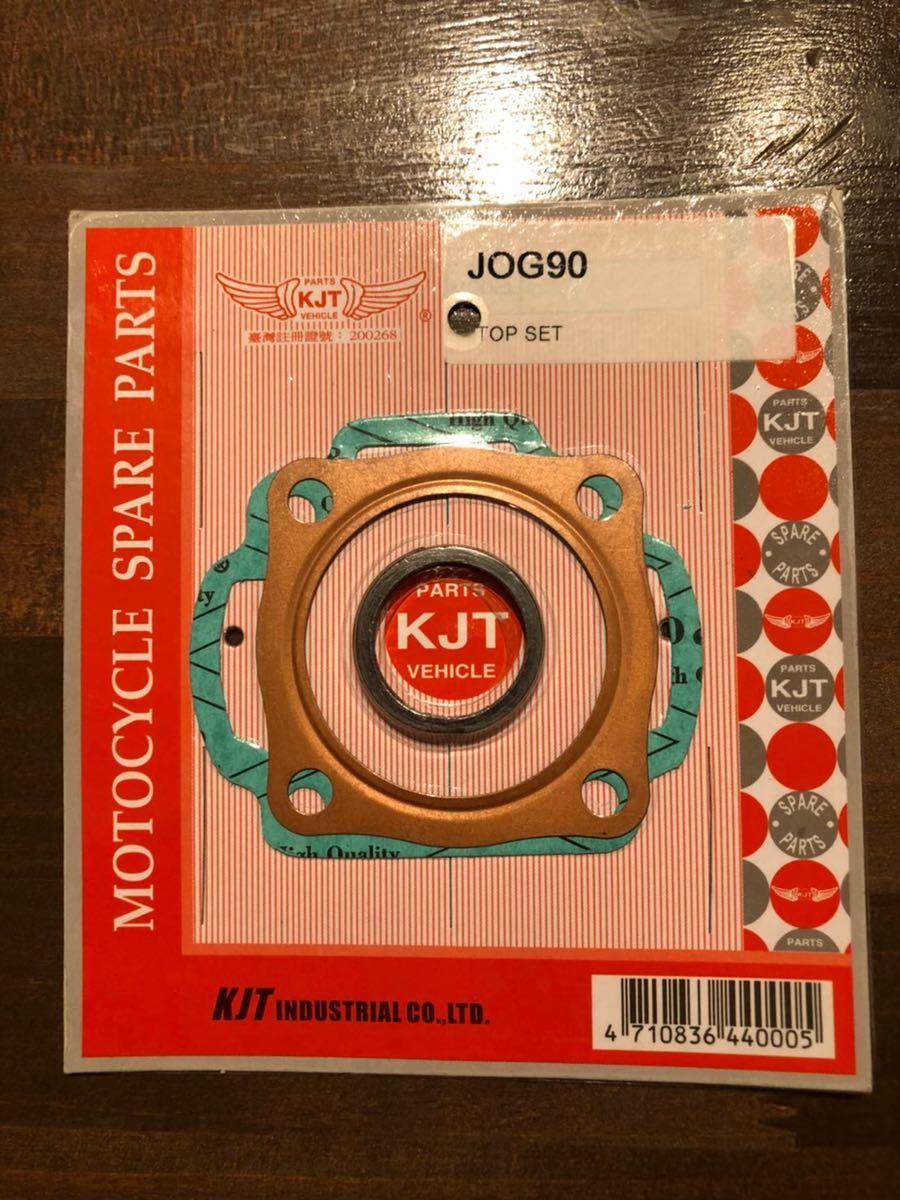 KJT製 ジョグ90 ガスケットセット(STD) ①_画像1