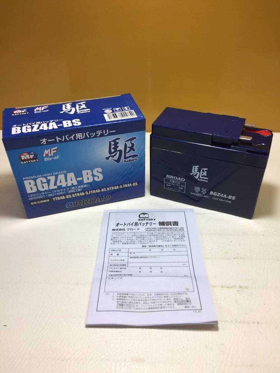 バイクバッテリー ブロード(駆)製 BGZ4A-BS_画像1