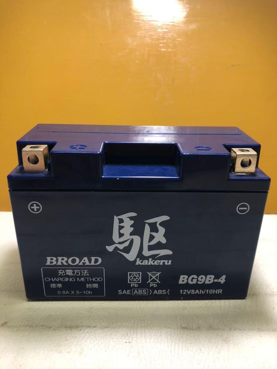 バイクバッテリー ブロード(駆)製 BG9B-4_画像2