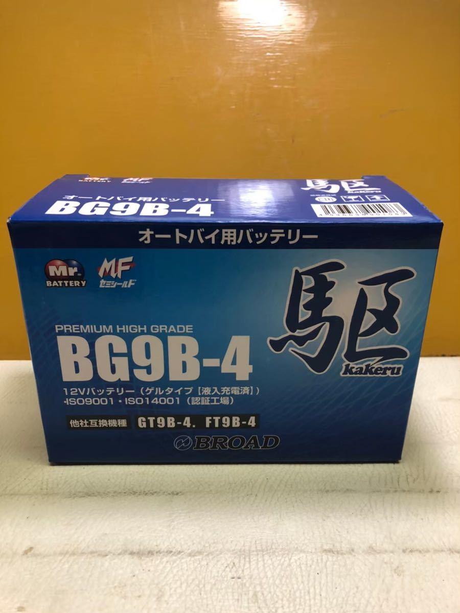 バイクバッテリー ブロード(駆)製 BG9B-4_画像3