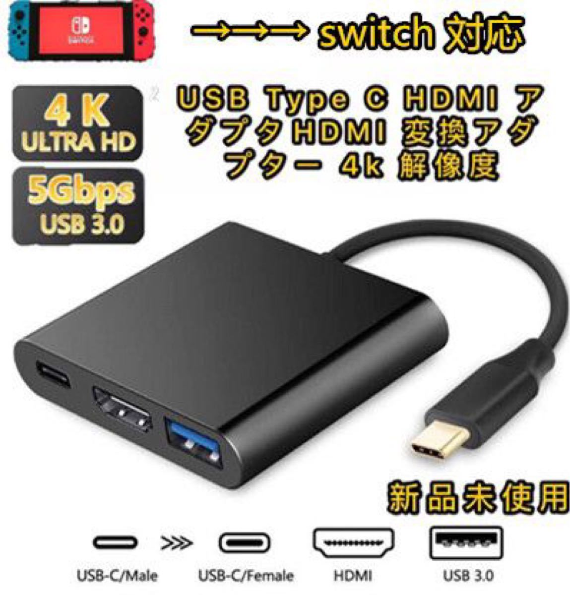 Type-C変換 アダプター HDMI 4k スイッチUSB switch対応
