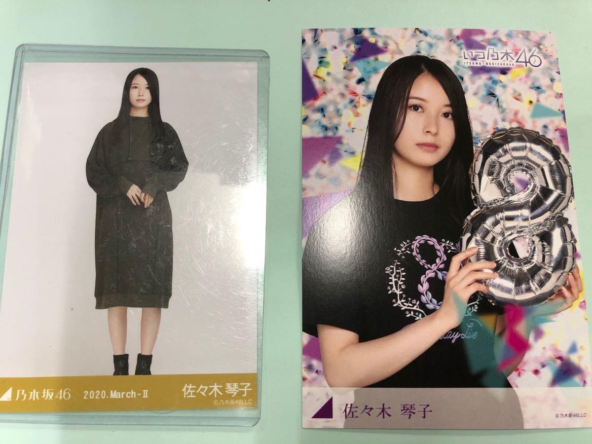 乃木坂46 佐々木琴子 ポストカード 生写真