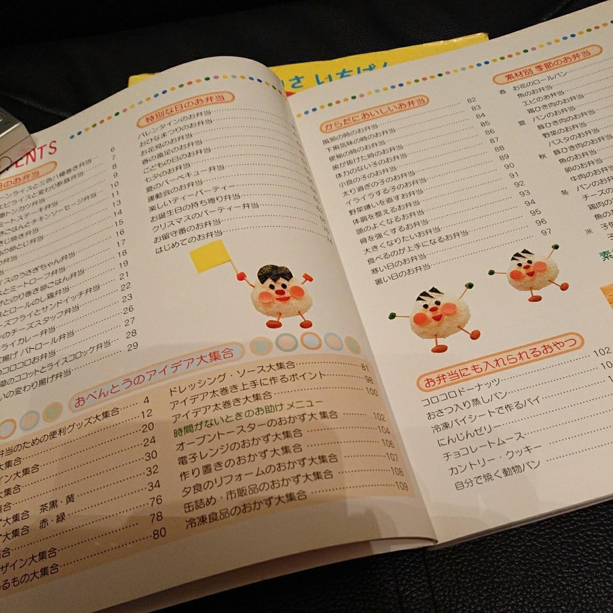 子ども お弁当 料理 レシピ 2冊セット