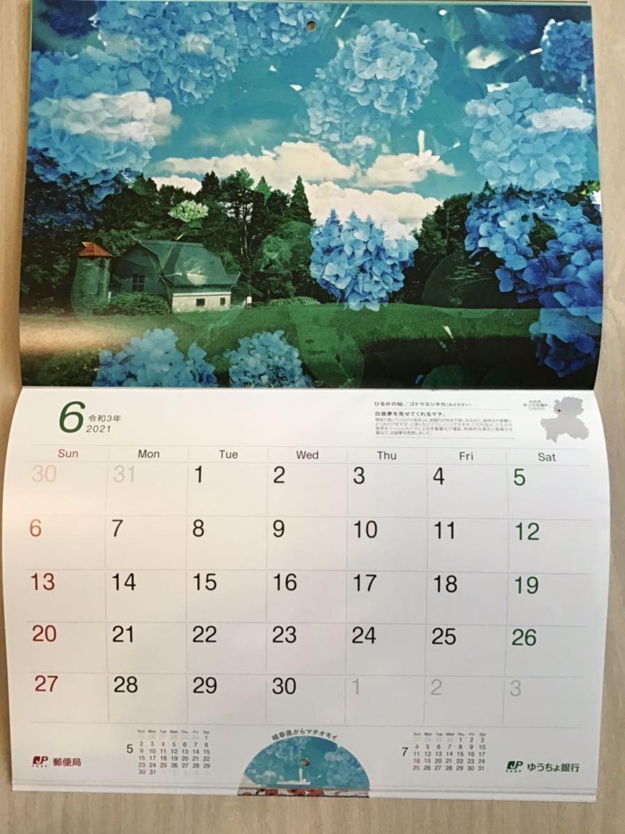 2021年~ゆうちょマチオモイ壁掛けカレンダー ★郵便局 ★A4サイズ(たたんだ状態) ★新品・非売品_画像7