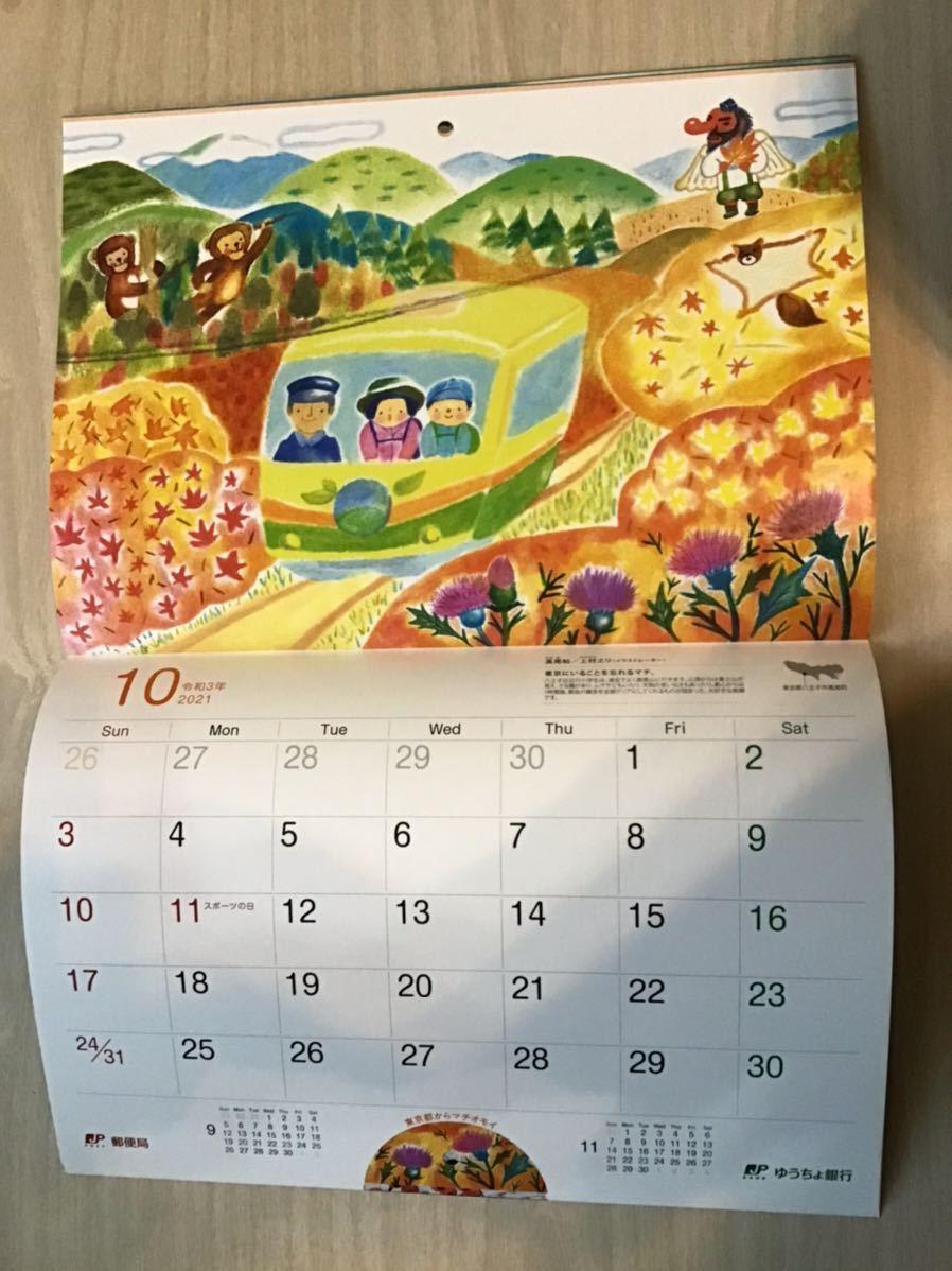 2021年~ゆうちょマチオモイ壁掛けカレンダー ★郵便局 ★A4サイズ(たたんだ状態) ★新品・非売品_画像8