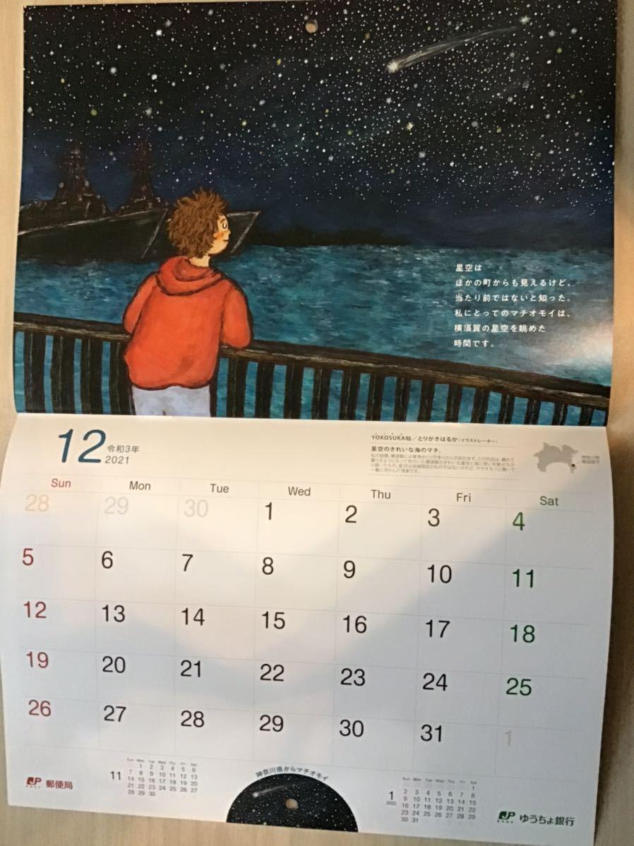 2021年~ゆうちょマチオモイ壁掛けカレンダー ★郵便局 ★A4サイズ(たたんだ状態) ★新品・非売品_画像9