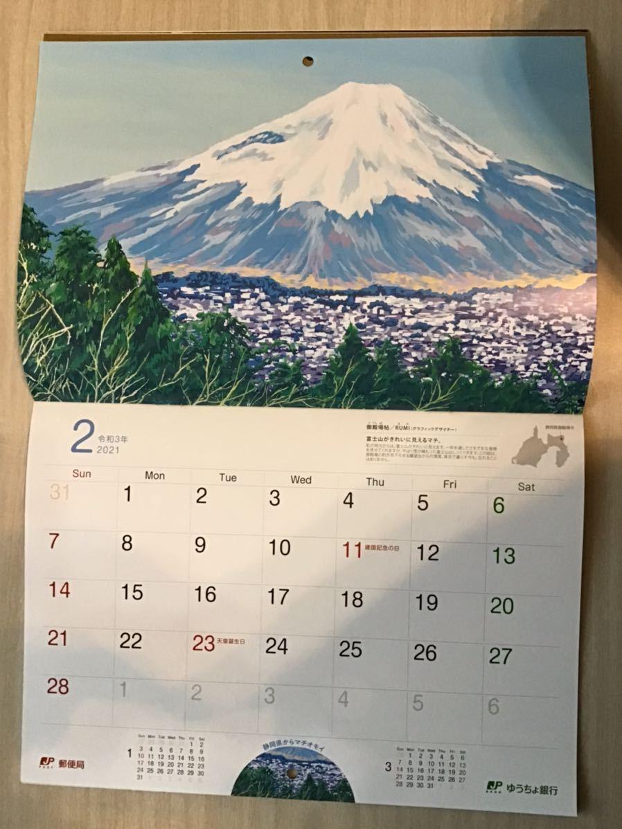 2021年~ゆうちょマチオモイ壁掛けカレンダー ★郵便局 ★A4サイズ(たたんだ状態) ★新品・非売品_画像4