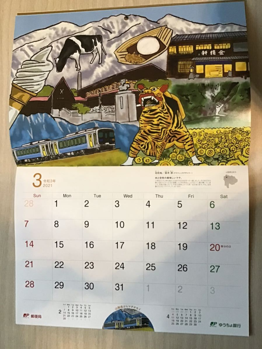 2021年~ゆうちょマチオモイ壁掛けカレンダー ★郵便局 ★A4サイズ(たたんだ状態) ★新品・非売品_画像5