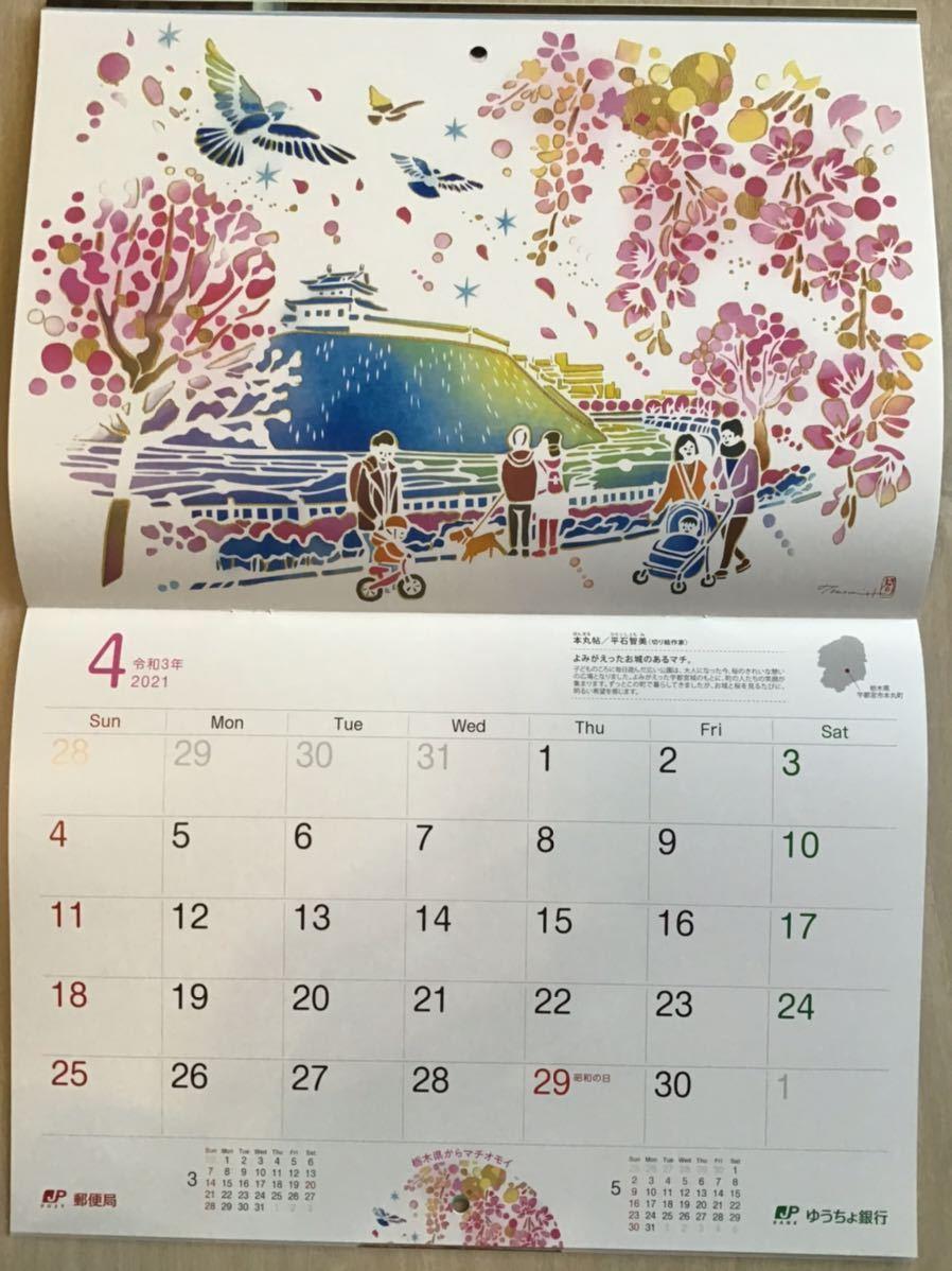 2021年~ゆうちょマチオモイ壁掛けカレンダー ★郵便局 ★A4サイズ(たたんだ状態) ★新品・非売品_画像6