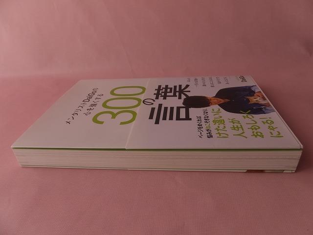 ★☆★メンタリストDaiGo 心を強くする300の言葉 セブン&アイ出版 定価1,280円+税 帯付き★☆★