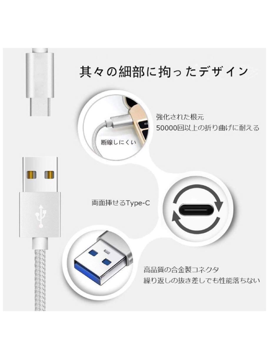 USB Type C ケーブル タイプCケーブル 2本