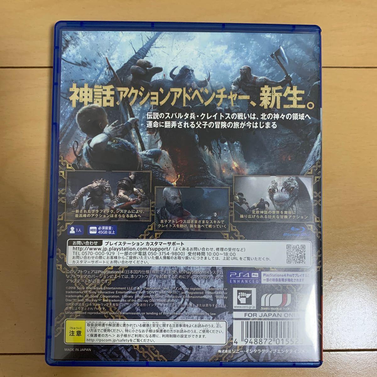 【PS4】ゴッドオブウォー 中古★送料無料★