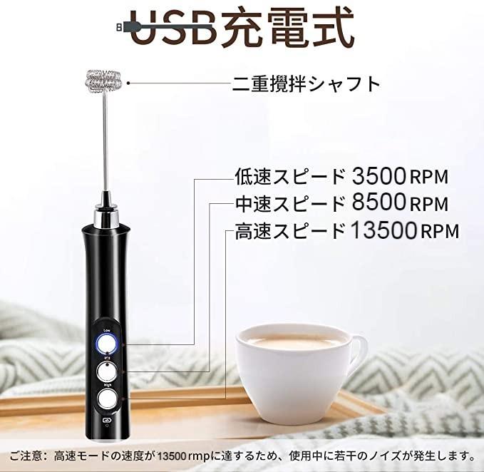 ミルク泡立て器 3攪拌シャフト電動泡立て器 ホワイト USB充電式