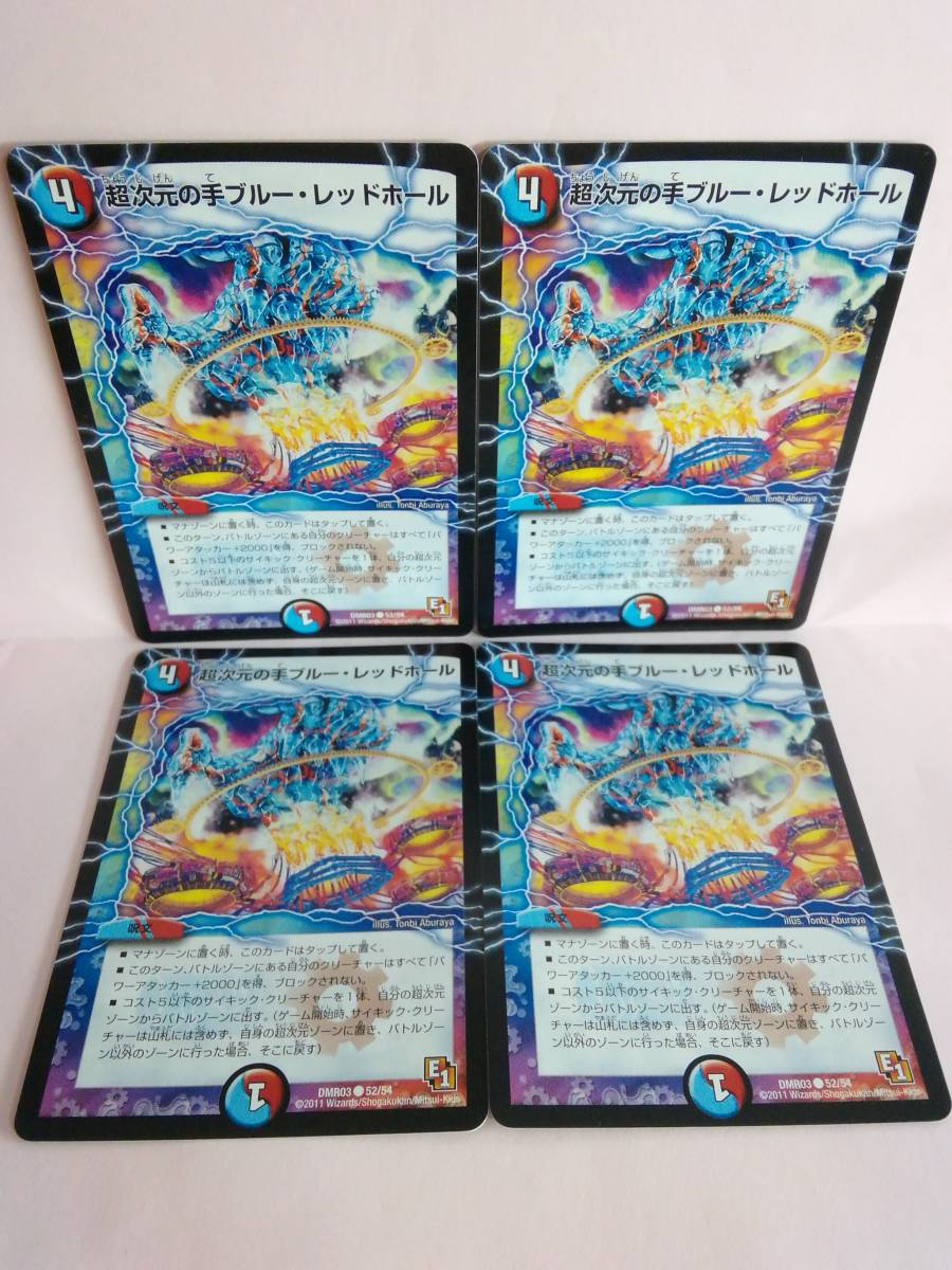 超次元の手ブルー・レッドホール 52/54 DMR03 デュエルマスターズ 4枚セット_画像1