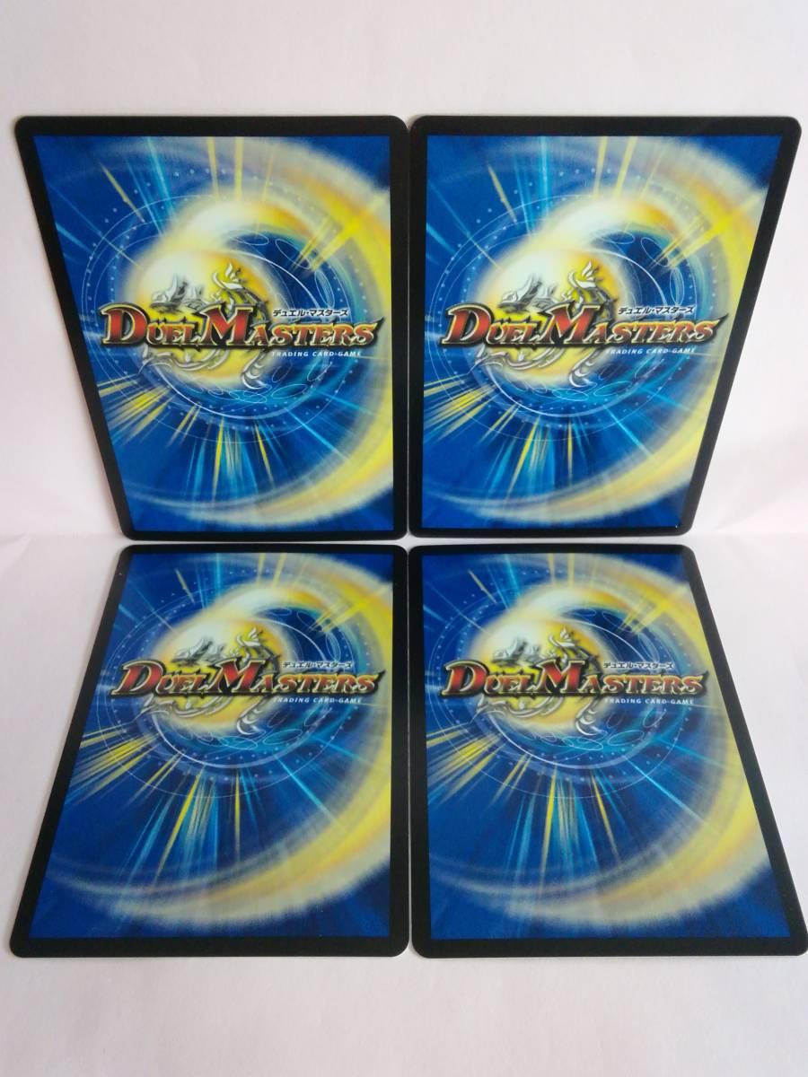 超次元の手ブルー・レッドホール 52/54 DMR03 デュエルマスターズ 4枚セット_画像2