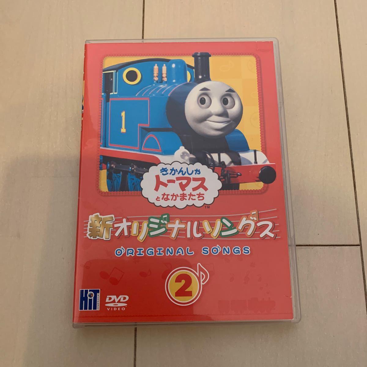 DVD/新きかんしゃトーマス オリジナルソングス 2