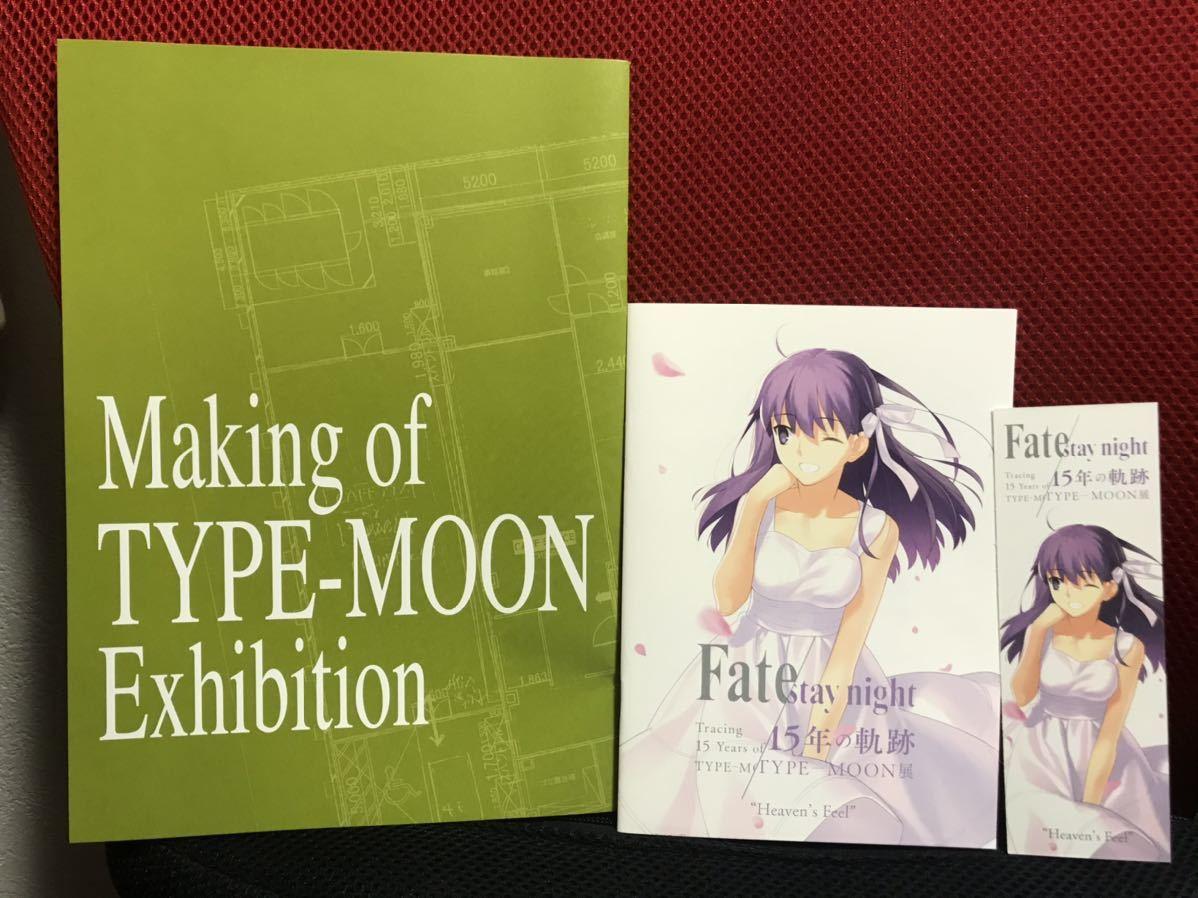 TYPE-MOON展 Fate/stay night -15年の軌跡- タイプムーン展 Heaven's Feel HF 来場者特典 パンフレット 入場チケット 間桐桜