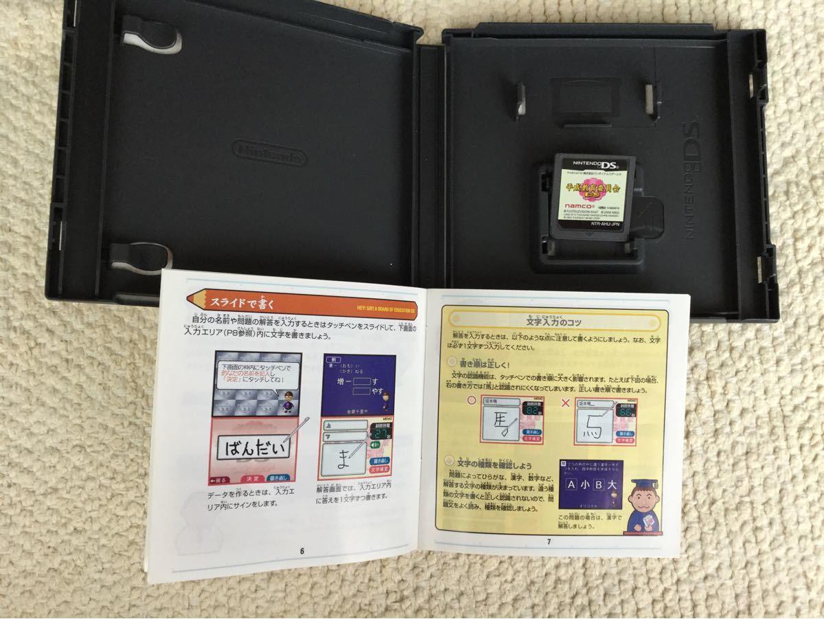 任天堂 ニンテンドー DSソフト 平成教育委員会