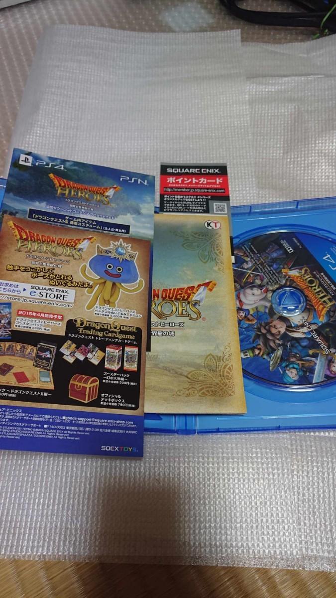 ドラゴンクエストヒーローズ闇竜と世界樹の城 PS4 ドラクエ ヒーローズ