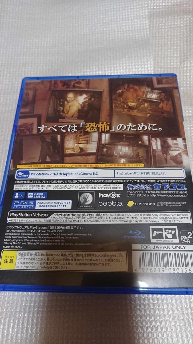バイオハザード7 レジデントイービル PS4