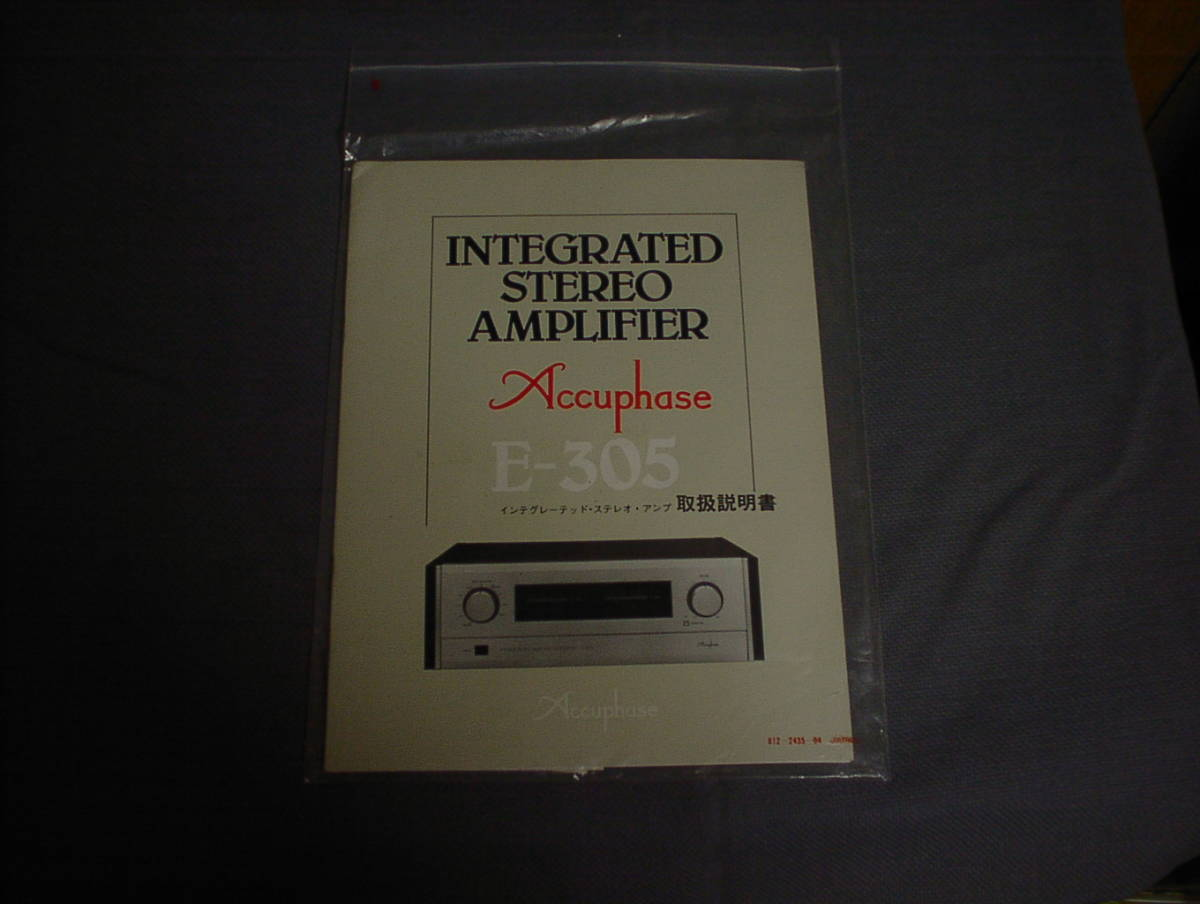Accuphase アキュフェーズ E-305 取扱説明書 _画像2
