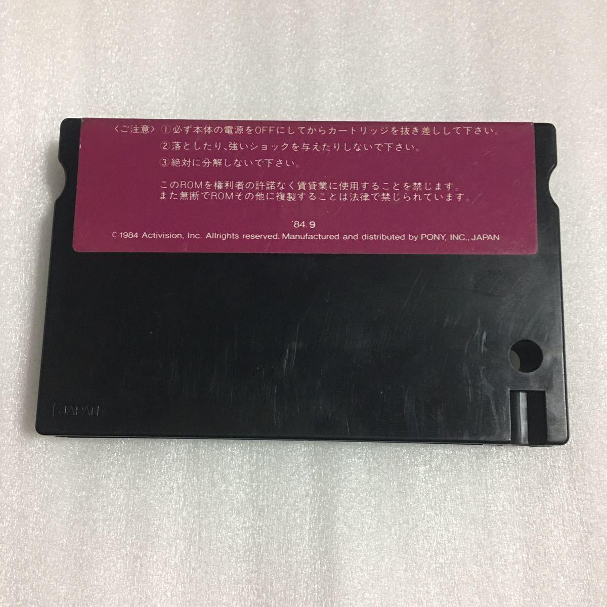 MSX リバーレイド_画像2