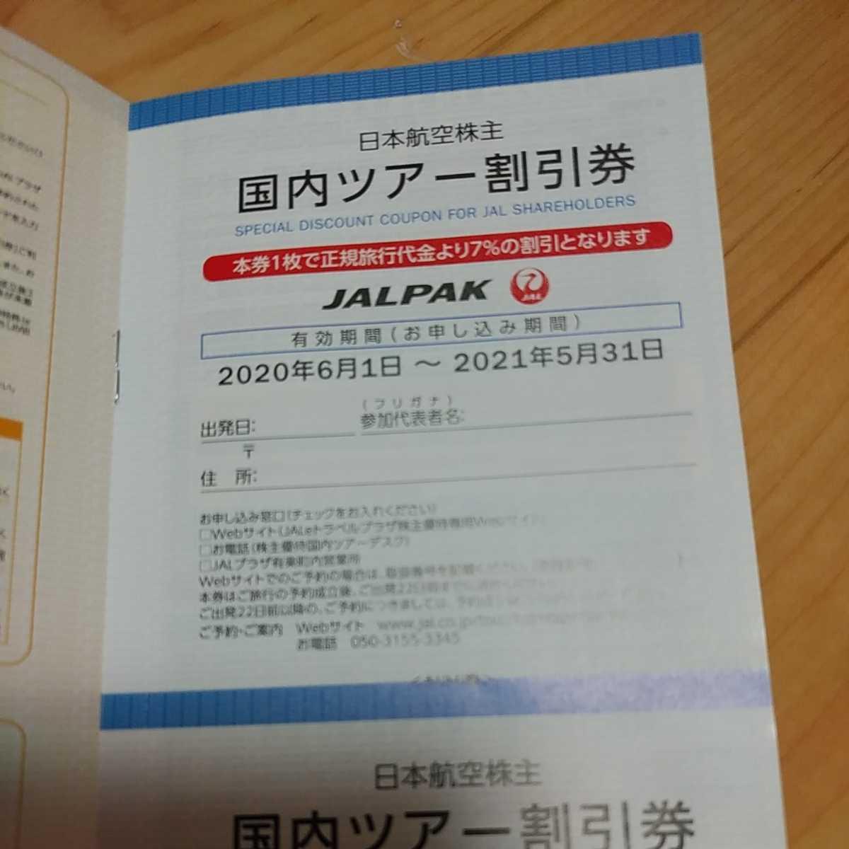 JAL・7%割引・株主優待冊子 JALPAK(ジャルパック)海外・国内ツアー割引券 2021年5月末期限 日本航空_画像2