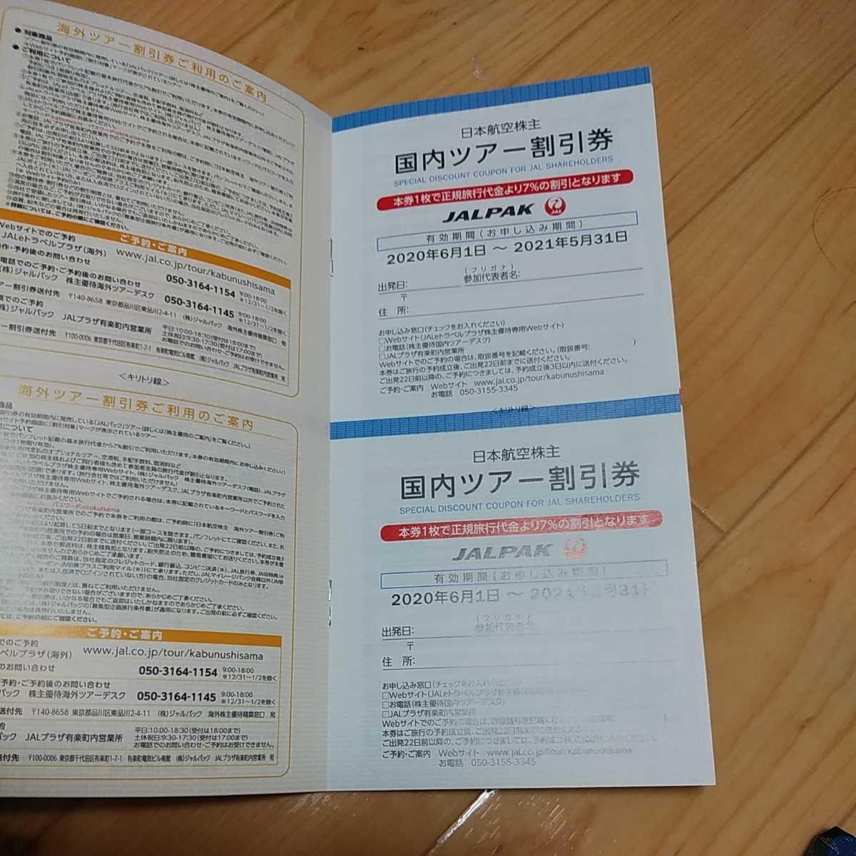 JAL・7%割引・株主優待冊子 JALPAK(ジャルパック)海外・国内ツアー割引券 2021年5月末期限 日本航空_画像1