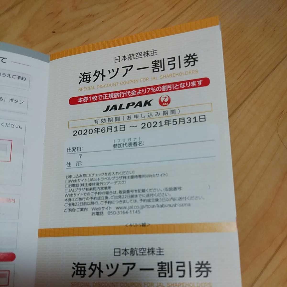 JAL・7%割引・株主優待冊子 JALPAK(ジャルパック)海外・国内ツアー割引券 2021年5月末期限 日本航空_画像4