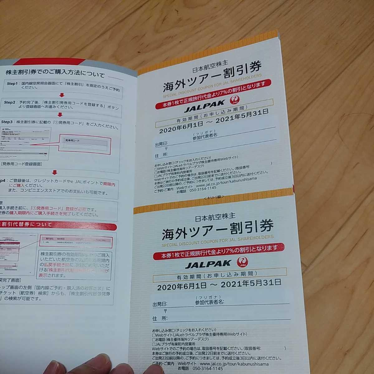 JAL・7%割引・株主優待冊子 JALPAK(ジャルパック)海外・国内ツアー割引券 2021年5月末期限 日本航空_画像3