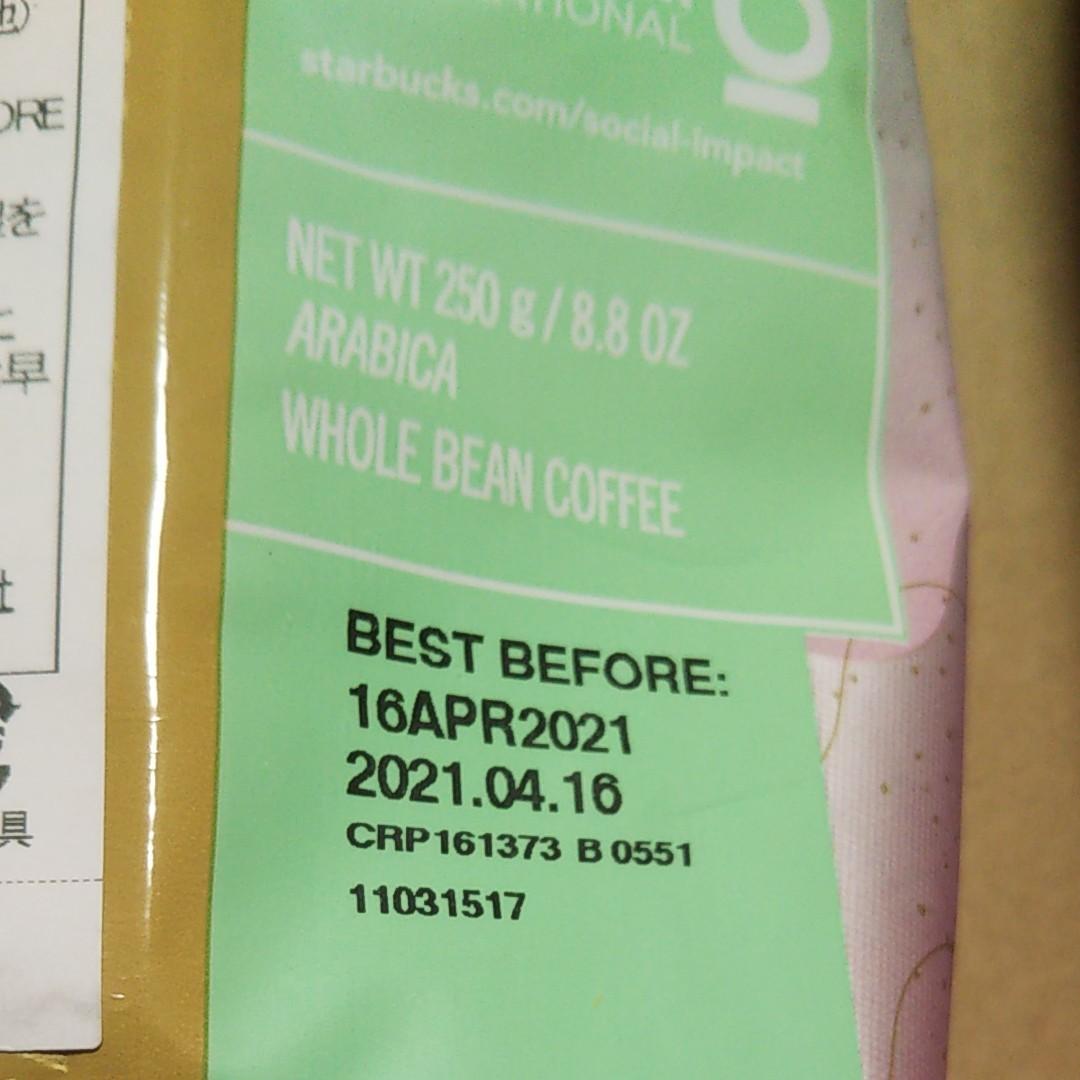 スターバックス クリスマスホリデー2020コーヒー豆2袋  スタバ