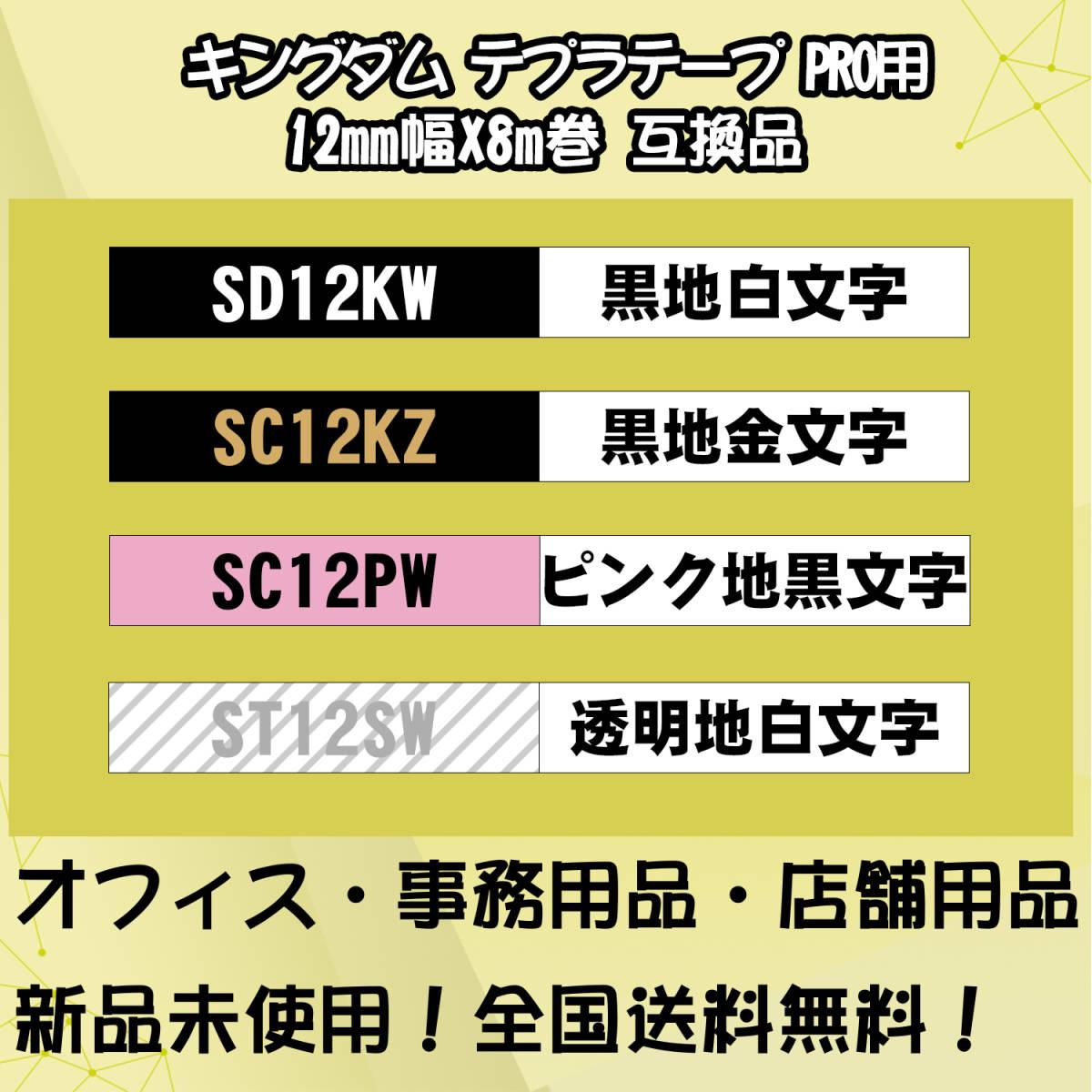 テプラテープ 18mm幅X8m巻・15色選択 キングジム PRO用 互換品 6個_画像3