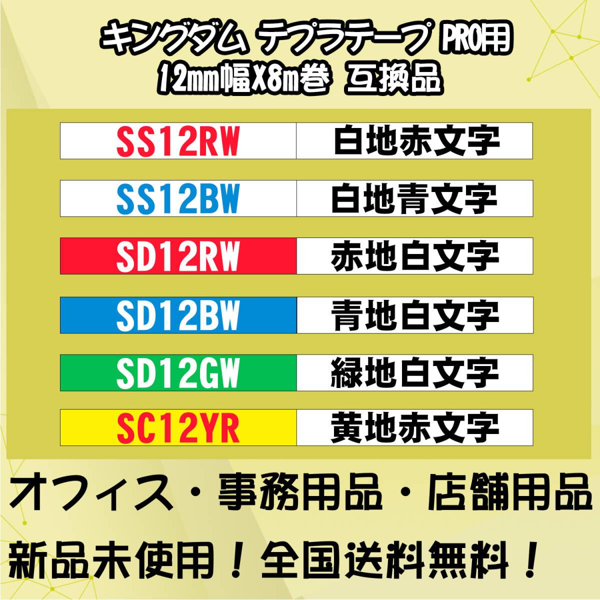 テプラテープ 18mm幅X8m巻・15色選択 キングジム PRO用 互換品 6個_画像4