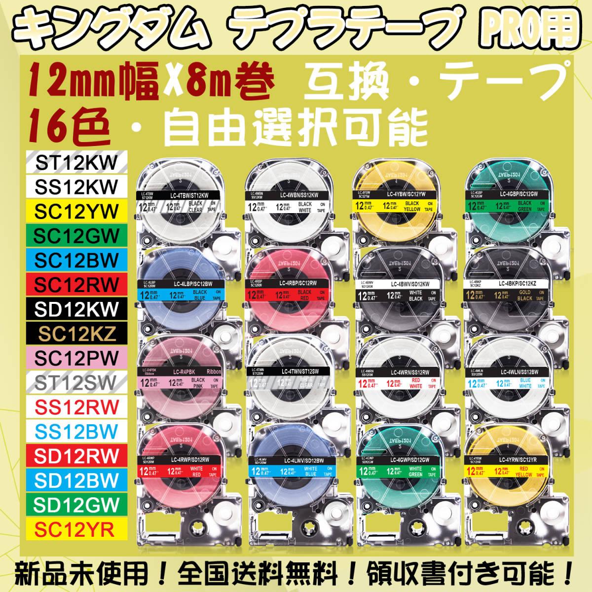 テプラテープ 18mm幅X8m巻・15色選択 キングジム PRO用 互換品 6個_画像1
