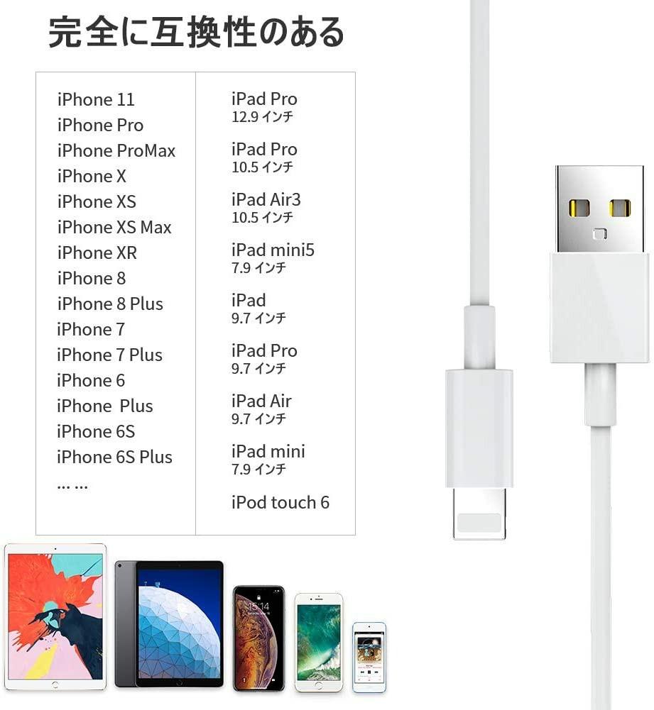 iPhone充電ケーブル データ転送