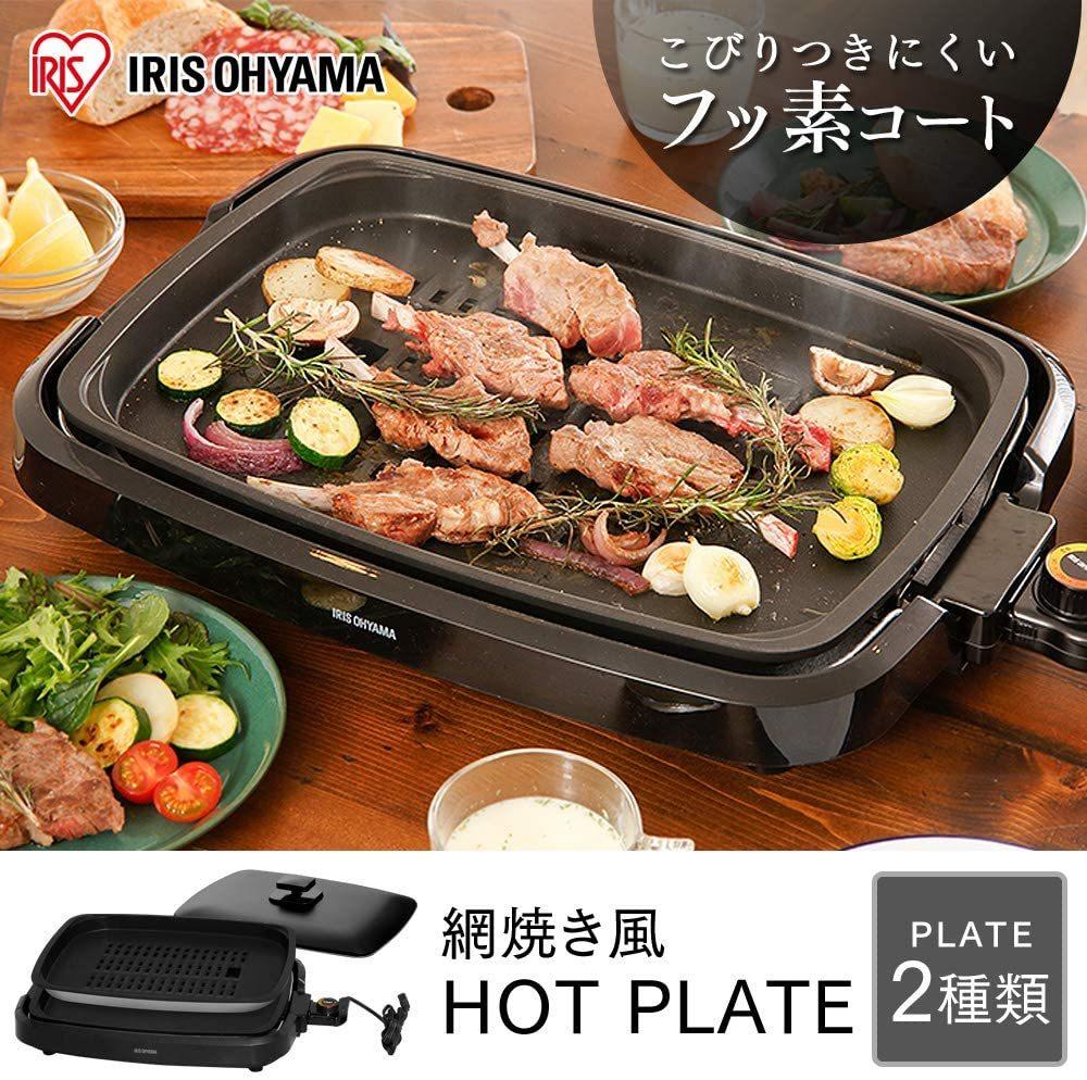 ♪ホットプレート 焼肉 平面 プレート 2枚 蓋付き 新品 送料込み_画像2