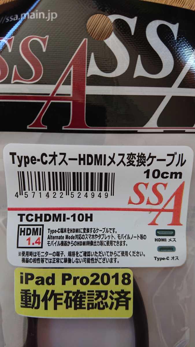 USB type-c♂ーHDMIメス 変換ケーブル_画像2