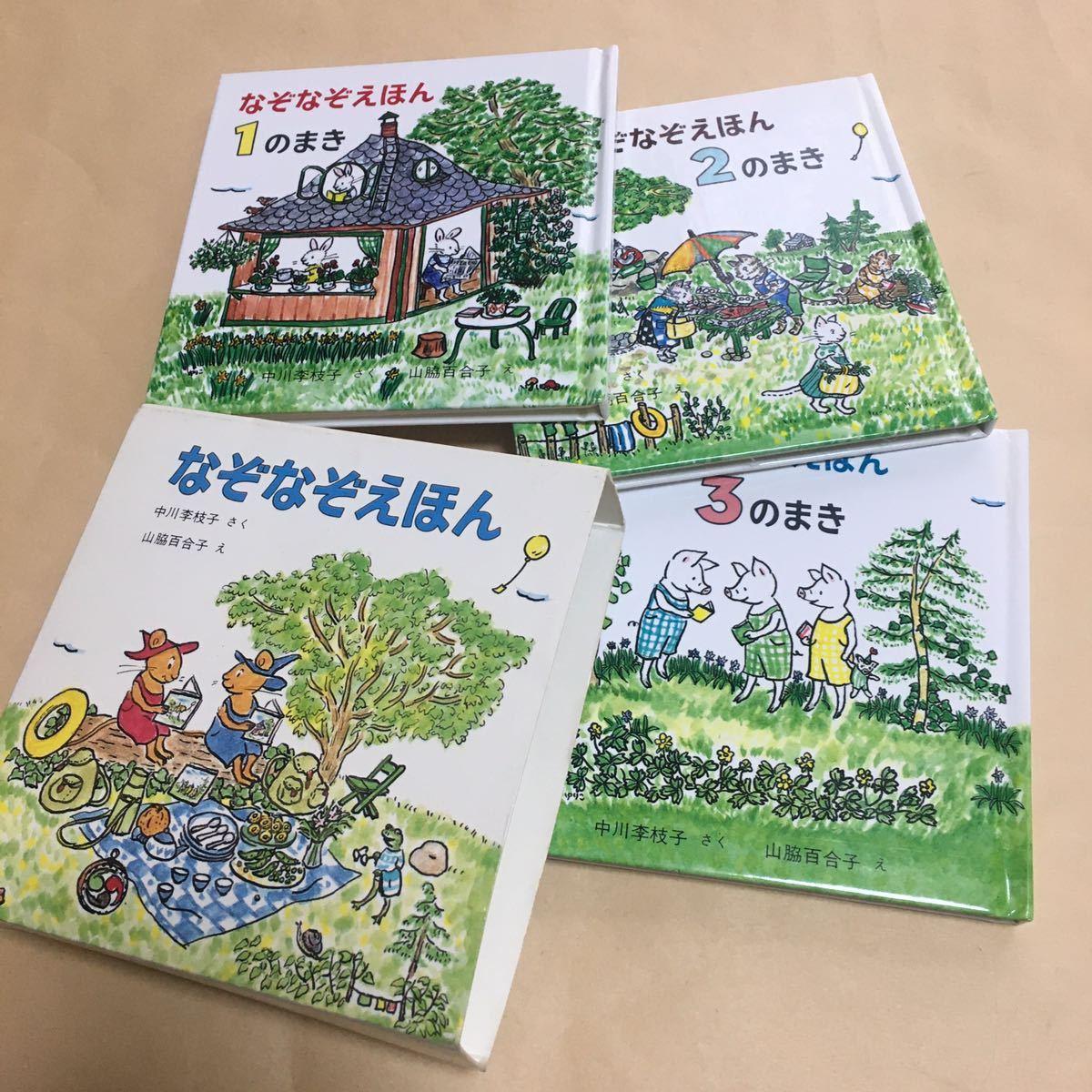 福音館書店 ☆なぞなぞえほん・3冊セット☆4才から