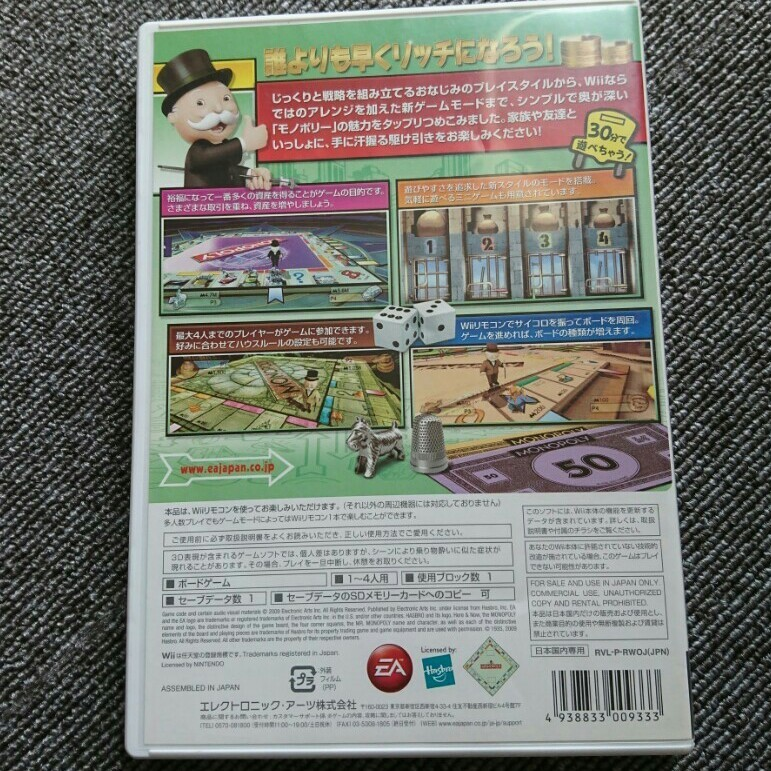 wii ソフトモノポリー MONOPOLY