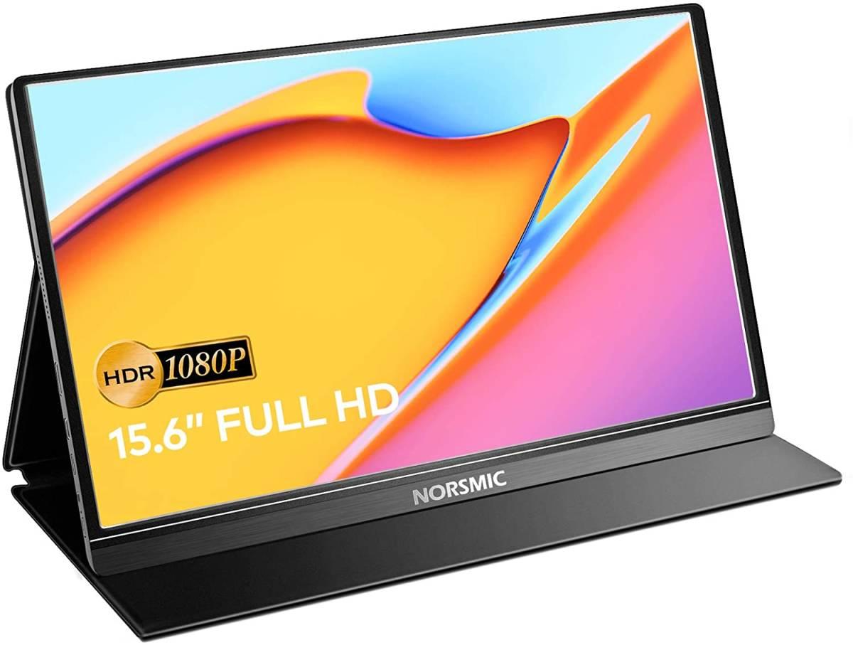 高級モデル!ノースマイク モバイルモニター 15.6インチ NORSMIC ポータブル モニター 1920x1080FHD IPS 液晶 スクリーン 9mm 薄型 790g